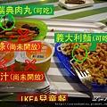 (22M)IKEA花絮-簡單解決晚餐