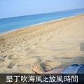 (23m)墾丁.夏都--自己放風-聽海浪曬太陽好舒服