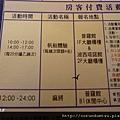 (23m)墾丁.夏都-設施-活動表(房客自費活動)