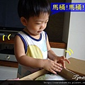 (23M)新馬桶-急著幫媽咪拆包裝