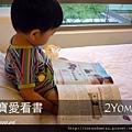 (2Y)寶寶-看大人的書01