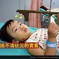 (2Y2M)829急診-恍惚搞不清狀況的寶寶01