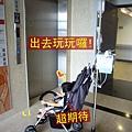 (2Y2M)9/04D4-出門去玩-等電梯