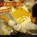 (2Y5M)做餅乾22-步驟15-動作熟練