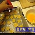 (2Y5M)做餅乾25-步驟17-塗蛋汁02
