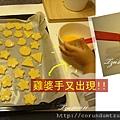 (2Y5M)做餅乾24-步驟17-塗蛋汁
