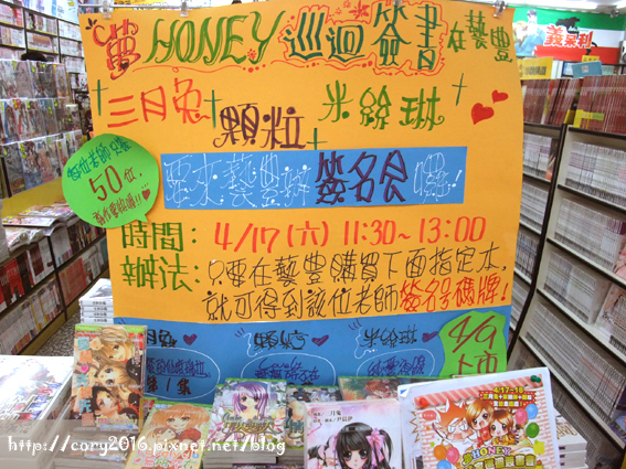 嘉年華南北簽書011.JPG