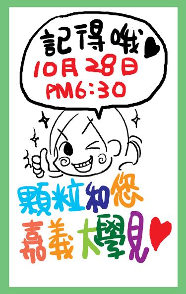 金漫獎座談會.jpg