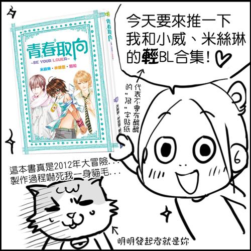 青春取向介紹文002.jpg