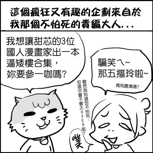 青春取向介紹文003.jpg