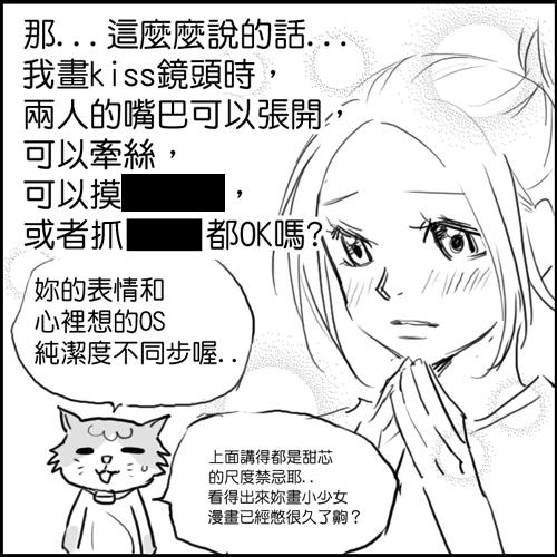 青春取向介紹文006.jpg