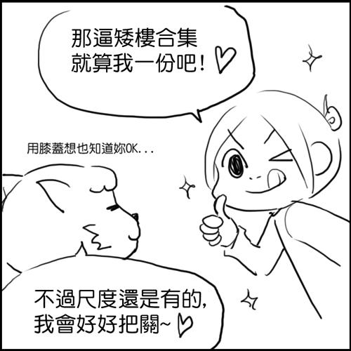 青春取向介紹文007.jpg
