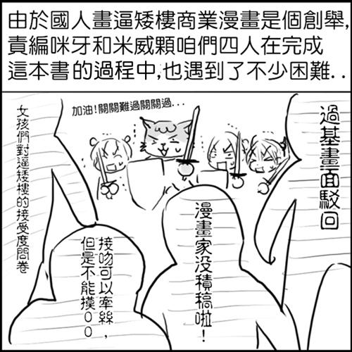 青春取向介紹文008.jpg