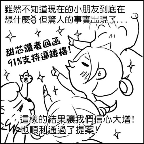 青春取向介紹文009.jpg