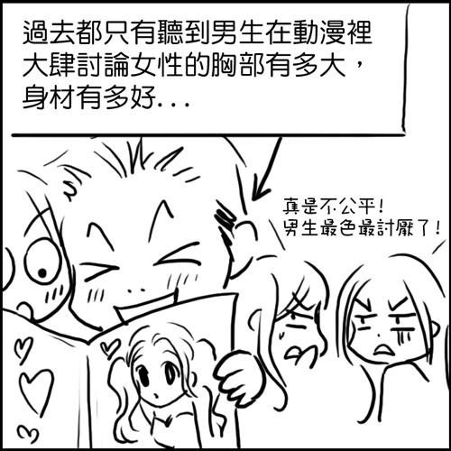 青春取向介紹文011.jpg