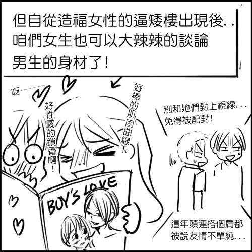青春取向介紹文012.jpg