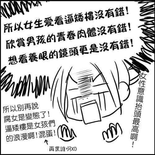 青春取向介紹文013.jpg