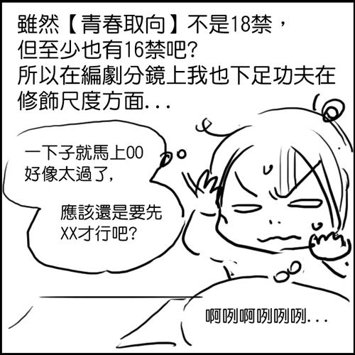 青春取向介紹文014.jpg