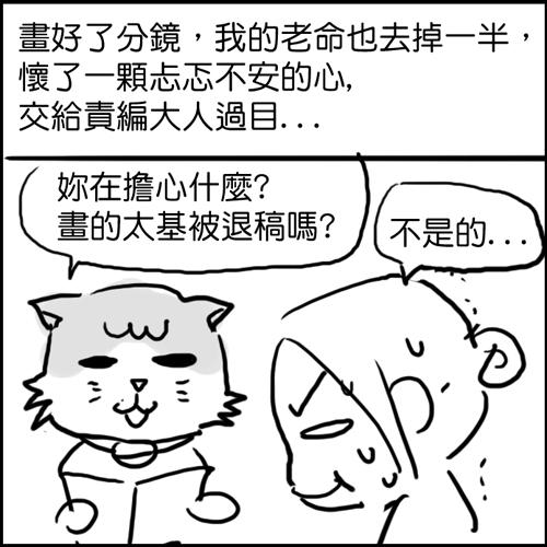 青春取向介紹文015.jpg