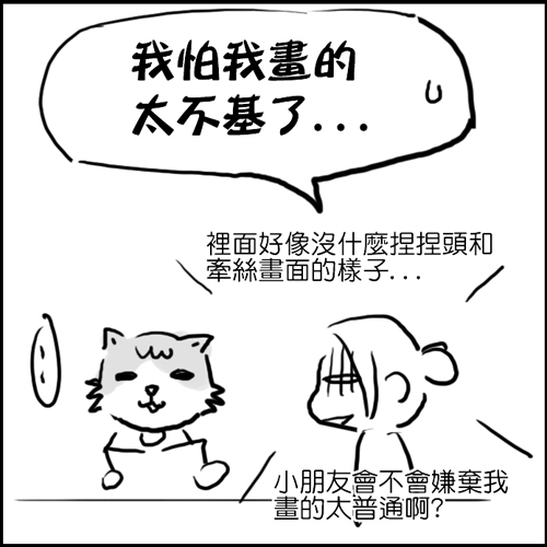 青春取向介紹文016.jpg