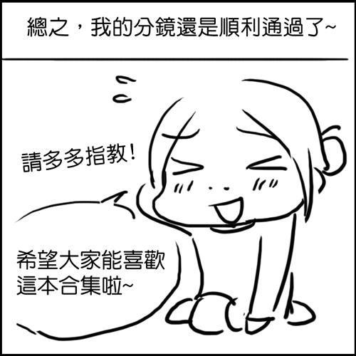 青春取向介紹文018.jpg