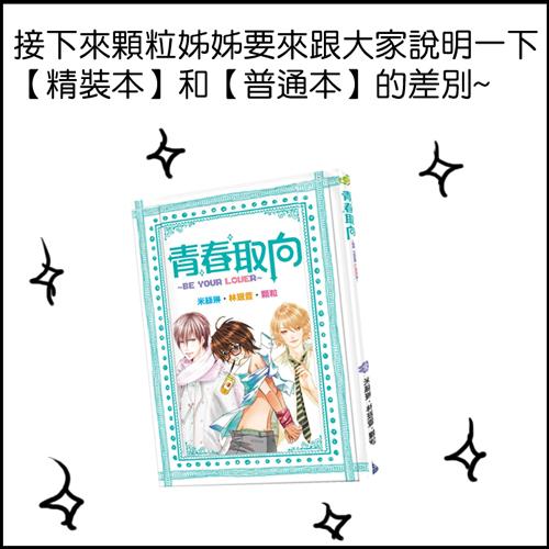 青春取向介紹文019.jpg