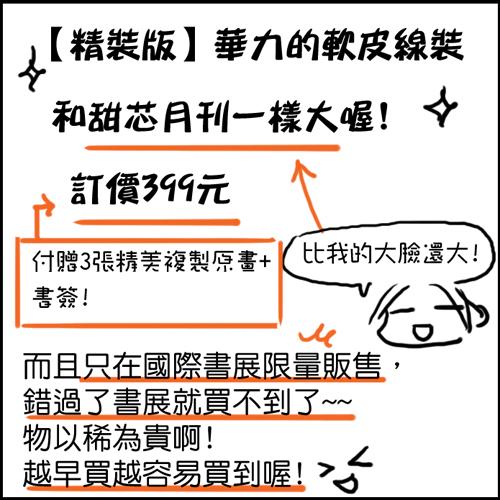 青春取向介紹文020.jpg