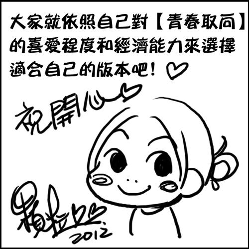 青春取向介紹文022.jpg