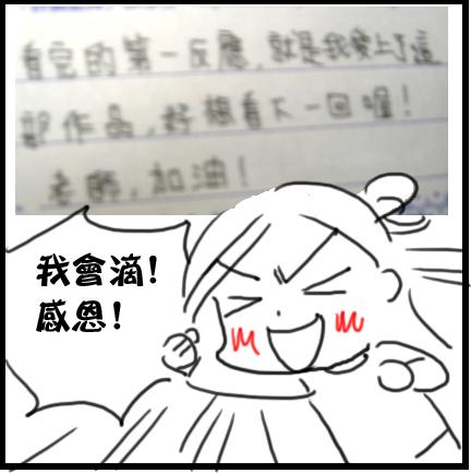 回函002.JPG
