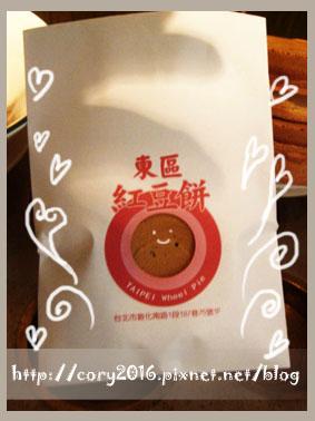 東區紅豆餅 006.jpg