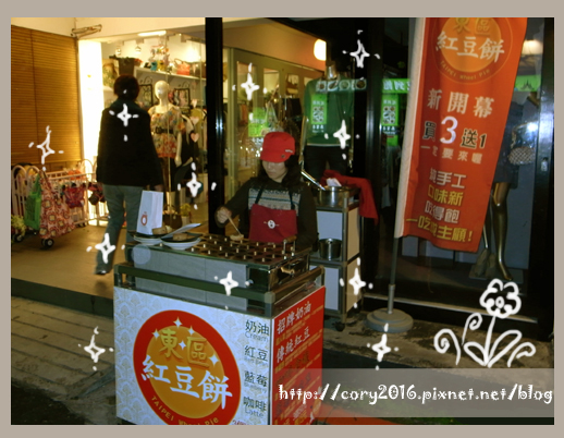 東區紅豆餅 007.JPG