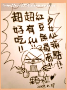 東區紅豆餅 011.jpg