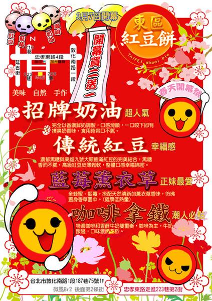 東區紅豆餅 013.jpg