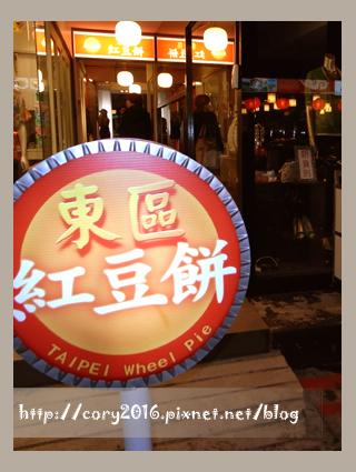 東區紅豆餅 004.jpg