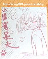 甜心7月號 004.JPG