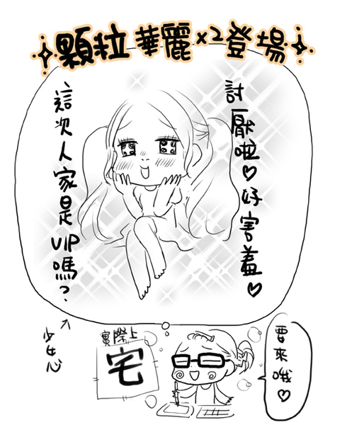 顆粒害羞登場 .jpg