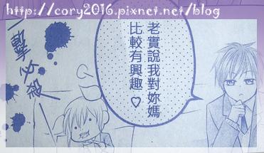 甜芯11月號010.JPG