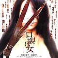 Kuchisake-onna2007-01.jpg