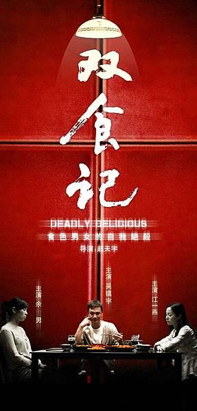 DeadlyDelicious2008-01.jpg