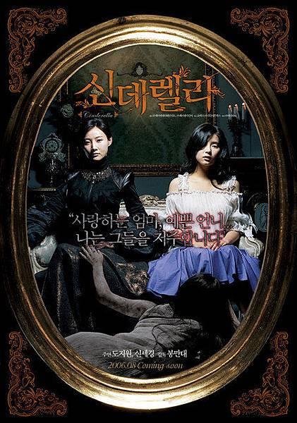 Cinderella2006-04.jpg