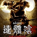 Alone2007-03.jpg