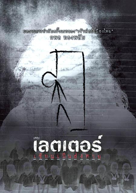 TheLetterOfDeath2007-01.jpg