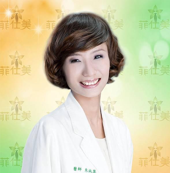 朱純慧醫師