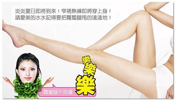 台中纖纖美腿瘦小腿|台中瘦小腿|台中肉毒桿菌瘦小腿07