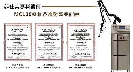 MCL30認證.jpg