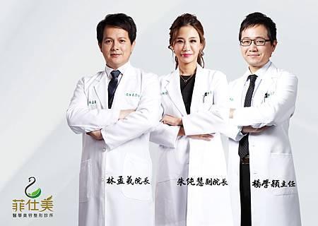 飛逝美診所醫師