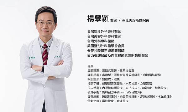 楊學穎醫師.jpg