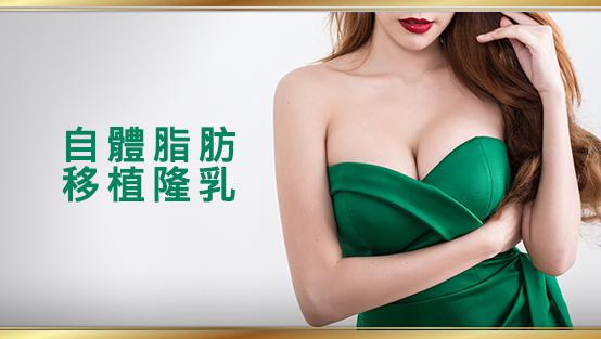 台中隆乳手術|台中隆乳權威|菲仕美