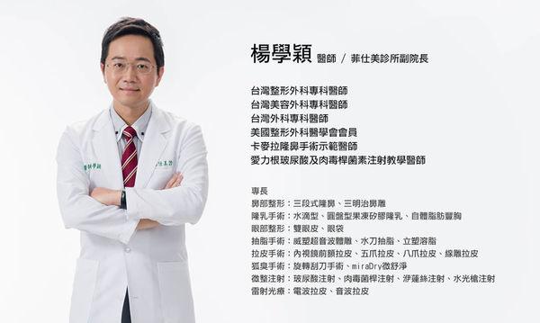 台中玻尿酸推薦|台中玻尿酸ptt|台中菲仕美診所