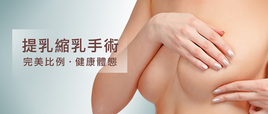 台中縮胸提胸手術 |台中縮胸權威醫師|台中菲仕美